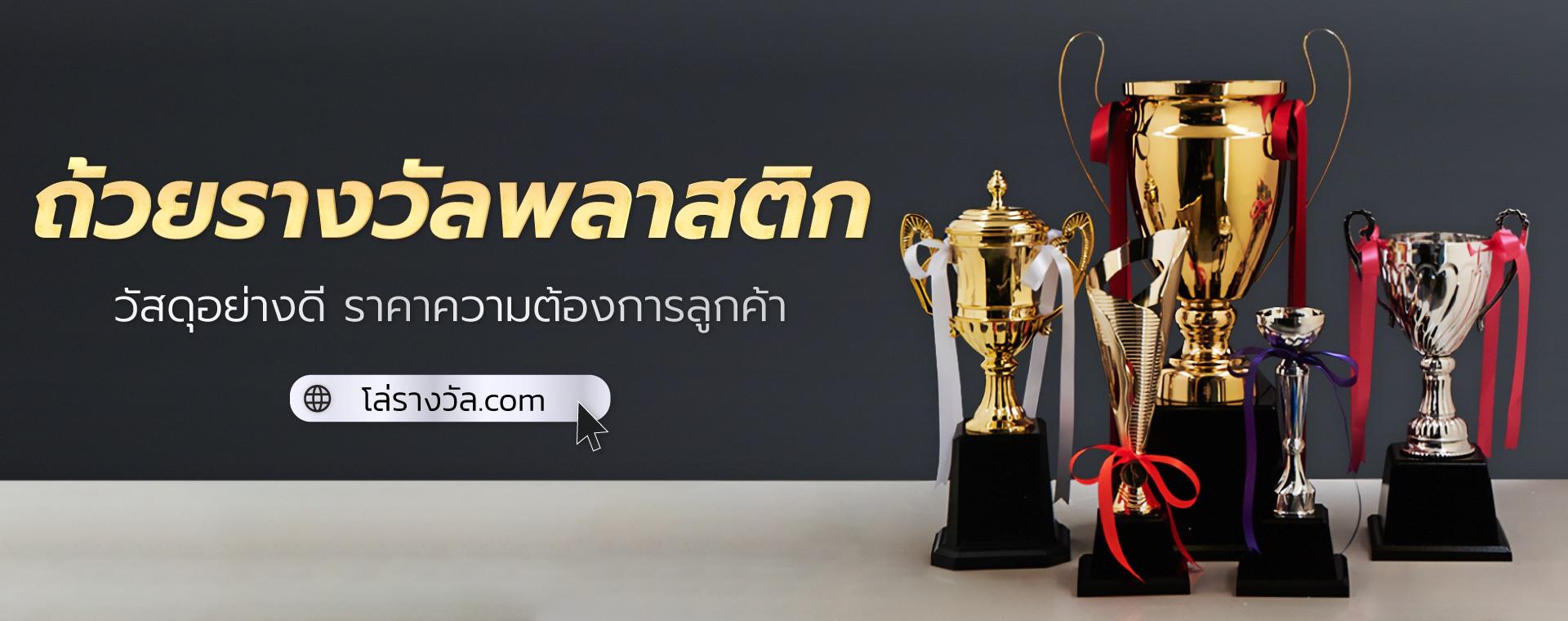 รับผลิตโล่รางวัล ถ้วยรางวัล (Trophy) ทุกชนิด สินค้าชั้นนำของประเทศทย นำเข้าและจำหน่ายโล่รางวัล ถ้วยรางวัลมีให้เลือกหลากหลายขนิด หลากหลายรูปแบบ